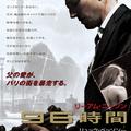 (C) 2008 Europacorp - M6 Films - Grive Productions