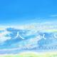 (画像=映画『天気の子』公式サイト)