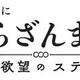 「さらに『さらざんまい』〜愛と欲望のステージ〜」ロゴ