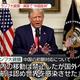 米大統領「国連は中国に責任取らせるべき」