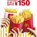 マクドナルド「マックフライポテト」キャンペーン2