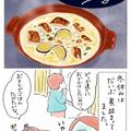 シュクメルリ漫画1