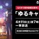 もうすぐ原作連載5周年!AbemaTVアニメ「ゆるキャン△」全話一挙放送決定
