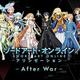『SAO アリシゼーション』スペシャルイベントのビジュアル (C)2017 川原礫/KADOKAWAアスキー・メディアワークス/SAO-A Project
