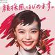 日本経済新聞 朝刊の広告