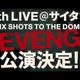 ヒプマイ全6ディビジョン18人が再集結!5thライブリベンジ公演開催決定!