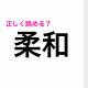 え、「柔和」は「じゅうわ」と読まないの!?【読み間違いが多い漢字】