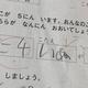 「いぬ」...?(画像はグラインドコア子(@kirishoko)さんが2020年8月3日に投稿)