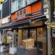 牛丼チェーン「吉野家 秋葉原中央通り店」が店舗改装工事のため7月10日15時まで一時休業中