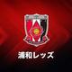 浦和、必死の守備も攻撃は歯が立たず…ACL決勝第1戦はアル・ヒラルが先勝