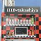 サツマイモの生産全国一の茨城県に登場「干し芋自動販売機」県外からお客が続々!