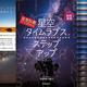 【新刊MOOK】「星景写真からはじめる星空タイムラプスへのステップアップ」を3月29日に刊行します