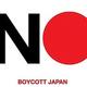 """""""日本不買運動""""で日本からの消費財輸入が13.8%減の韓国「規制に対抗する驚くべき力」"""