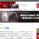 「NHKは暴力団と一緒」日本郵政鈴木副社長が「超強気」なカラクリ 日本の放送行政の闇