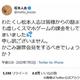 松本人志がスマホゲームの「課金デビュー」を告白「申し訳ございません」