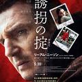 『誘拐の掟』本ポスタービジュアル(C)2014 TOMBSTONES MOVIE HOL