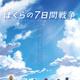 ティザーポスター(c)2019 宗田理・KADOKAWA/ぼくらの7日間戦争製作委員会