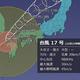 大型の台風17号 九州に最接近 各地で猛烈な雨や風に