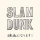 『SLAM DUNK』アニメーション映画化決定!