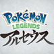 ポケモンシリーズの完全新作「Pokémon LEGENDS アルセウス」を発表