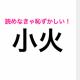「小火」を「しょうか」って読んでるのは恥ずかしいわ。正解はコレ!【読み間違いが多い漢字】