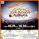 10月に開催が決定 (C)BANDAI NAMCO Entertainment Inc.