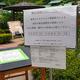小澤酒造の庭園内。売店での酒販売は行っているが、その場では飲まないよう呼びかけている。期間は「〜6月20日(日)予定」=2021年6月17日、東京都青梅市沢井