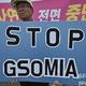 韓国の首都ソウルにある国防省前で行われた反米デモで、日韓の軍事情報包括保護協定(GSOMIA)に反対するプラカードを掲げる人(2019年8月9日撮影、資料写真)。(c)Jung Yeon-je / AFP