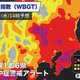 東京など1都6県に熱中症警戒アラート 今日13日(木)も暑さへの警戒続く