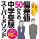 『偏差値50からの中学受験スーパーメソッド 12歳までにやるべき99か条』(佐藤亮子/中央公論新社)