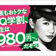UQ mobileが月額980円、2020年版「UQ学割」は家族もお得に