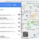 Googleマップのデトックス! 溜まりに溜まった「スター付きの場所」を一括削除する方法