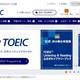 画像はTOEIC公式サイトのスクリーンショット