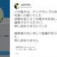 画像はムロツヨシのTwitterスクリーンショット