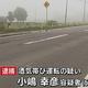北海道の国道を逆走した男 飲酒運転の疑いで再び逮捕