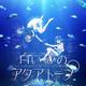 P.A.WORKS完全新作オリジナルアニメ『白い砂のアクアトープ』2021年7月放送決定!伊藤美来、逢田梨香子がメインキャストに。ティザービジュアル、ティザーPV公開!