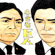 視聴率も香川も燃えた最終回「小さな巨人」偉い人たちの「絆」は腐敗を生み出し、腐った組織を作り上げる