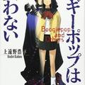 「ブギーポップは笑わない」表紙(C)2018 上遠野浩平/KADOK