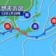 今日13日(月)の天気 九州など夜は激しい雨に警戒 東京も天気下り坂