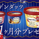 【冬でもアイス♪】ハーゲンダッツ 1ヶ月分プレゼント!