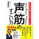 声優の水島裕氏も実践! 声のエキスパート 渡邉雄介氏の『声筋のすごい力』をご紹介!