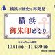 横浜市営地下鉄の車両がデザインされた御朱印帳も登場 「横浜御朱印めぐり」10月開始