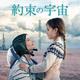 女性宇宙飛行士の葛藤と親子の絆を描き出す映画『約束の宇宙』4月16日公開
