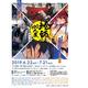 「絵師100人展」が新潟市マンガ・アニメ情報館で開催!