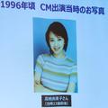 会場で披露された、22歳当時の高橋由美子