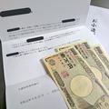5連休すると「お小遣い」3万円支給