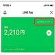 銀行口座以外の支払い手段の受け皿を狙う「LINE Pay かんたん送金サービス」