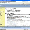画面1「USBdriveSecureTool」をクリックする