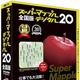 「スーパーマップル・デジタル20」