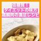 鶏胸肉の満足レシピ♡照りマヨチーズ焼き★